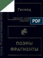 Gesiod_-_Polnoe_sobranie_textov_Antichnoe_nasledie__-_2001