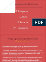 Istoria_Rossii