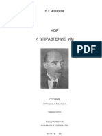 Chesnokov, The Choir and its Direction