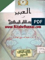 Al-Abeer Qiraat ibn Kathir