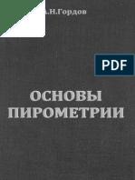 Gordov an Osnovy Pirometrii