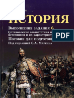 ЕГЭ. История. Выполнение Задания 6._Бунина_2018 -144с