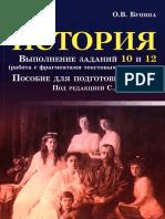 ЕГЭ. История. Выполнение Заданий 10 и 12._Бунина, 2018, 112с