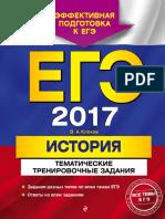 ЕГЭ 2017. История. Тематич. трен. задания_Клоков_2016 -112с