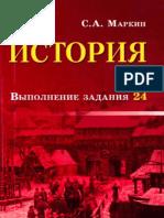 ЕГЭ. История. Выполнение Задания 24_Маркин С.а_2017 -255с