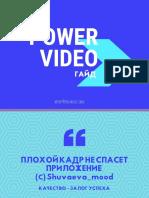 Гайд по видио от Тани Шуваевой