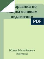 avidreaders.ru__shpargalka-po-obschim-osnovam-pedagogiki