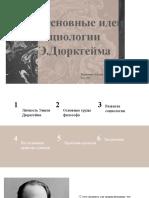 Баженова А. ВС-202 (ПЗ1) Презентация.docx