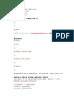 连接阿里云AT流程说明(一机一密认证方案)