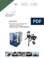 Буклет_GNR_StressX_SpiderX