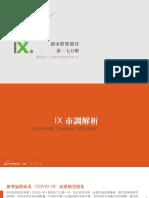 InsightXplorer Biweekly Report 20210201