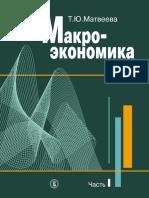 Matveeva_T._Makroekonomika_Chast_1