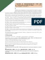 DIN EN 10130 Прокат листовой холоднокатаный из низкоуглер стали для холодной штамповки