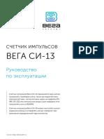 01-ВЕГА СИ-13 РП_rev 08