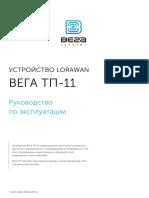 01-Вега ТП-11 РП_rev 05