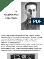Заслонов Константин Сергеевич
