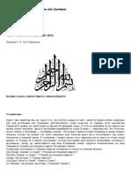03 Dva Svidetelstva - Sheykh Ibn Dzhibrin