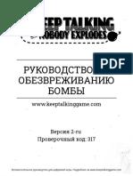 KeepTalkingAndNobodyExplodes BombDefusalManual v2 Ru