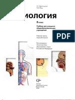 505_Учебник Биология 8 Класс Драгомилов Маш