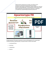 Системный блок и его компоненты(кратко)