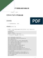 Oracle 11g、weblogic 10.3、db2 9linux操作系统安装过程