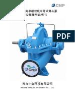 Pump Instruction Manual-01 NSC系列单级双吸中开式离心泵 使用说明书