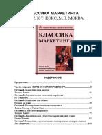 Klassika_marketinga_Kox