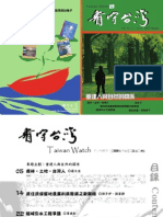 Taiwan Watch Magazine V11N4