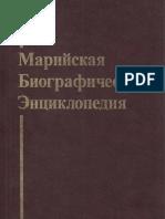 Марийская Библиографическая Энциклопедия 2007
