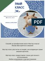 bychok-1598176896 (2)