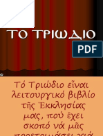 ΤΟ ΤΡΙΩΔΙΟ - To Triodio