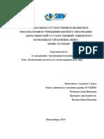 Kursovaya_OBR