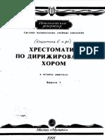 Khrestomatia_po_dirizhirovaniyu_khorom_Krasotina_Ryumina_Levit_Vypusk_1_1991god