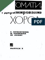 Khrestomatia_po_dirizhirovaniyu_khorom_Krasotina_Vyp_2_1969g