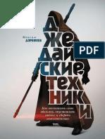 Дорофеев М.-джедайские Техники