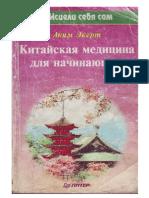 Экерт А. - Китайская Медицина Для Начинающих - 1997
