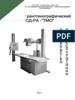 РЭ СД-РА-ТМО -05 стол ТМО ген.Оптимус пленочный