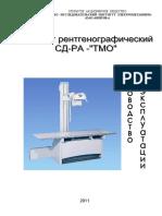 РЭ СД-РА-ТМО стол Пауш с ген. EPS