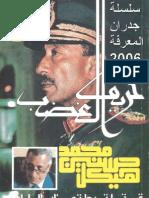 خريف الغضب -  محمد حسنين هيكل