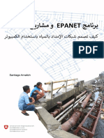 EPANET and Development Arabic .