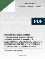 ЭСУД автомобилей LADA KALINA, Priora, NIVA с контроллером М7.9.7 ЕВРО-3