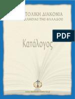 timokatalogos_2015