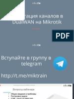 Аггрегация каналов в DualWAN на Mikrotik.pptx