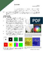 朝CAMP_11_ゲーテ『色彩論』配布資料