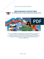 Otchet po upravleniju akcijami za 2012 god (1)