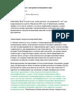перевод - The_Positronium_Orbit_in_the_Electron_Po