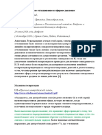 Перевод - Electrostatic Repulsion and Aether Pressure