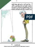فلاح كفر الهنادوه - احمد رجب