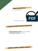 [Slivysklad.com] Osnovy Marketinga