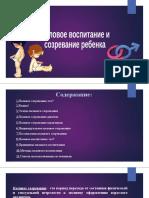 Половое Воспитание и Созревание Ребенка Андреева А 2НК